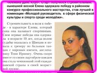 Мы в газете Родники